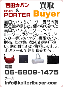 吉田カバンPORTER買取バイヤー